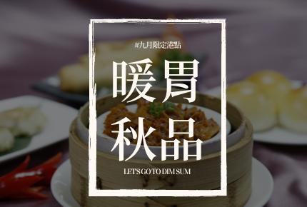 『餐飲活動』暖胃秋品-九月限定港點