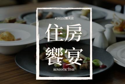 【住房專案】住房饗宴