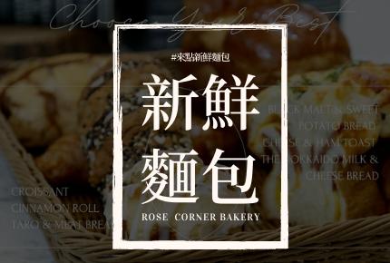 『餐飲活動』來點新鮮麵包 #玫瑰烘焙坊