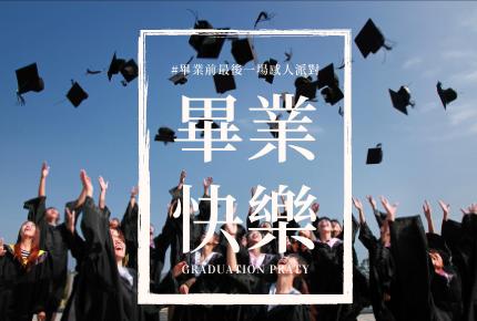 《宴席優惠》畢業快樂 / Graduation Party