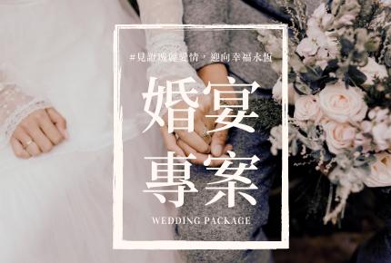 《婚宴專案》摯愛指定日婚宴