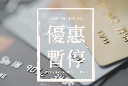 ▎2021信用卡優惠公告