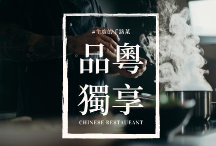 『餐飲活動』喆園鮑魚中餐廳_品粵獨饗