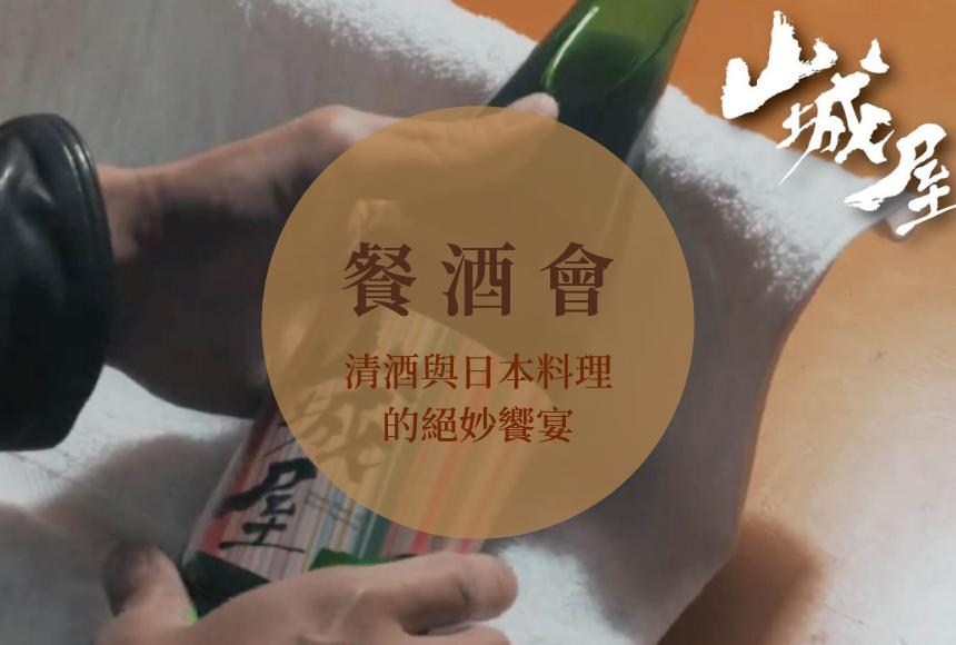 『餐飲活動』元膳日本料理/鐵板燒_品酒會