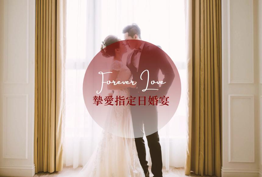 『婚宴專案』摯愛指定日婚宴